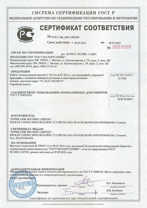 Сертификаты Electronics 3