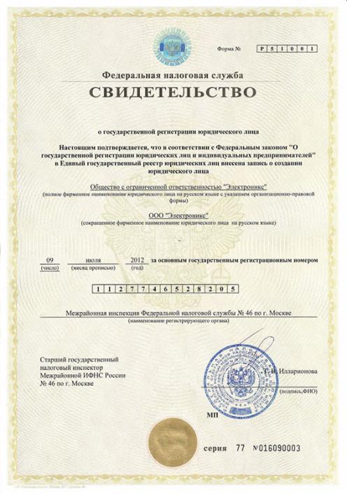 Учредительные документы Electronics 2