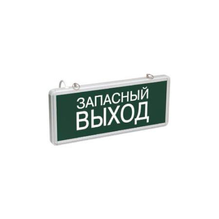 Светильник аварийный эвакуационный ССА 1002